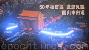 神秘圓山飯店蔣介石東密道曝光 50年來首開放