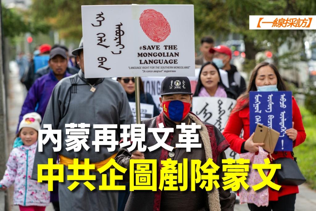 中共正在內蒙古強推漢語教育,通過撤職、解僱、中止福利等手段,威脅公務員必須送孩子去學校。圖為9月15日,蒙古國民眾抗議王毅來訪,呼籲保護母語。(Byambasuren BYAMBA-OCHIR/AFP)