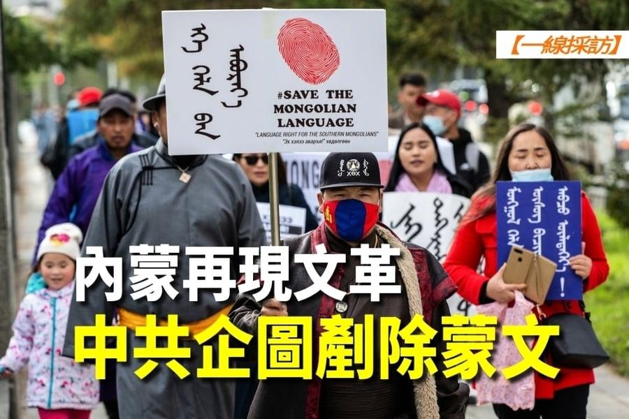 【一線採訪影片版】內蒙再現文革 中共欲剷除蒙文