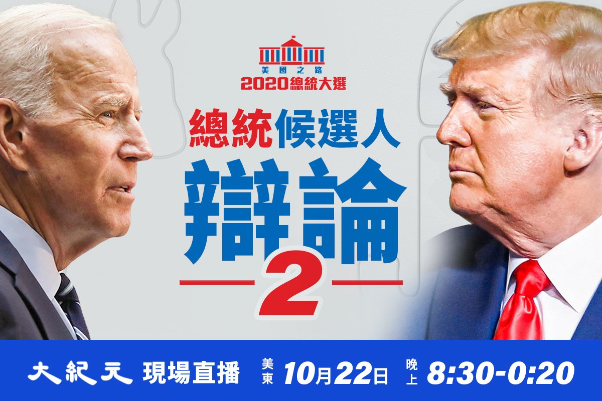 兩黨總統候選人特朗普和拜登於2020年10月22日舉行第二場也是最後一場辯論。(Mandel Ngan/AFP/Getty Images;Samira Bouaou/大紀元)