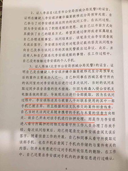 李安琪案件判決書部份內容。(受訪人提供)