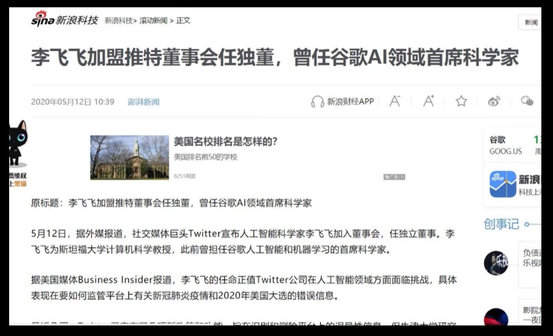 財經冷眼新一期節目探討李飛飛加盟推特董事會任獨董,發佈影片時,推號全遭封鎖。(影片截圖)