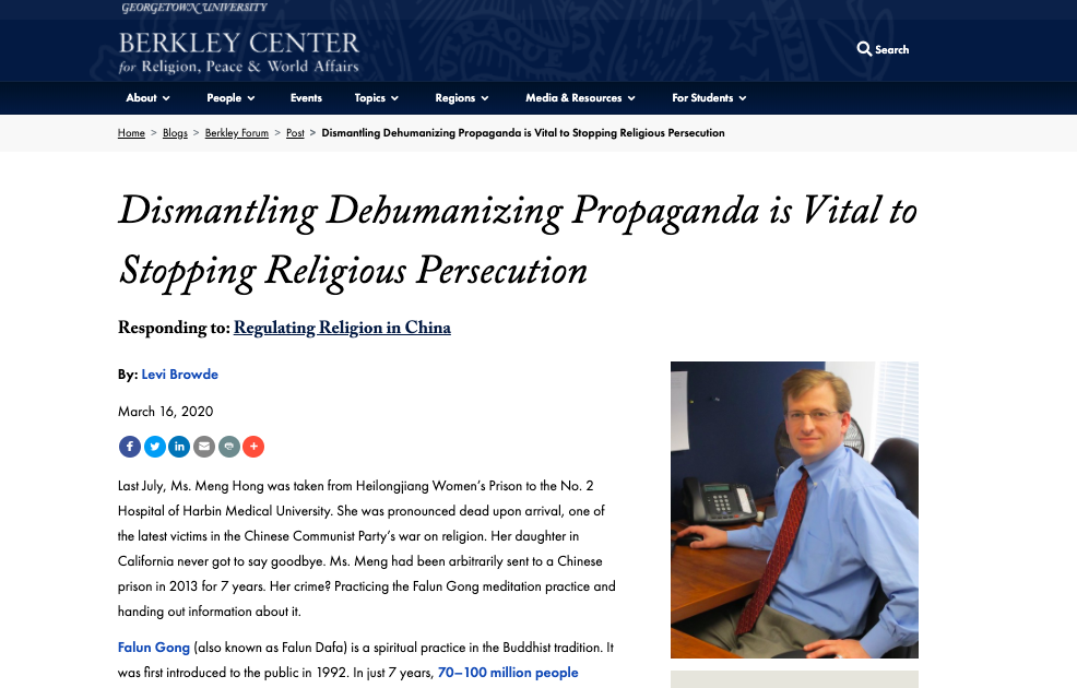 美國著名學府喬治城大學(Georgetown University)伯克利宗教、和平與世界事務中心的伯克利論壇欄目,日前刊登了法輪大法信息中心執行主任Levi Browde的一篇署名文章。(網絡截圖)