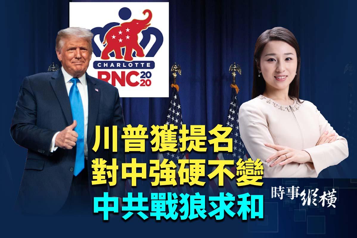 2020年美國共和黨全國代表大會於8月24日拉開帷幕,將於8月27日結束。特朗普第二任期施政綱領,要中國(中共)為傳播新冠病毒(中共病毒)負起全責。(大紀元合成)