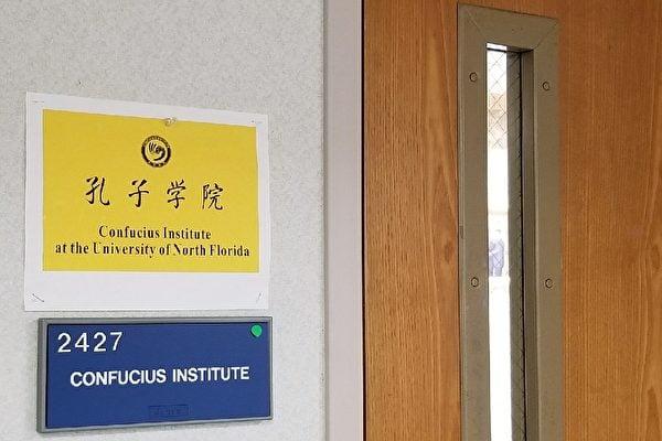 近日,紐西蘭學術界通過媒體呼籲,中共通過孔子學院向紐西蘭各大學提供的數百萬元資金,將損害紐西蘭的學術自由,而且紐西蘭注入的公共資金,也等於在資助中共進行海外滲透。圖為北佛羅里達大學校區內的孔子學院辦公室。(黃雲天/大紀元)