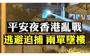 【拍案驚奇】不平安夜全港亂戰 傳二人墜樓警在場