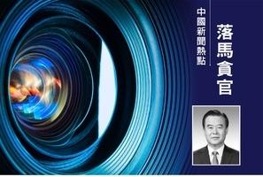 收受巨額財物 中共河北省副省長李謙被起訴