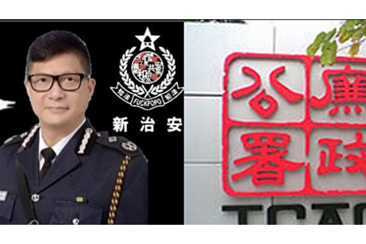 新任香港警務處處長鄧炳強6日前往北京,進行就任後拜訪。(大紀元合成圖片)
