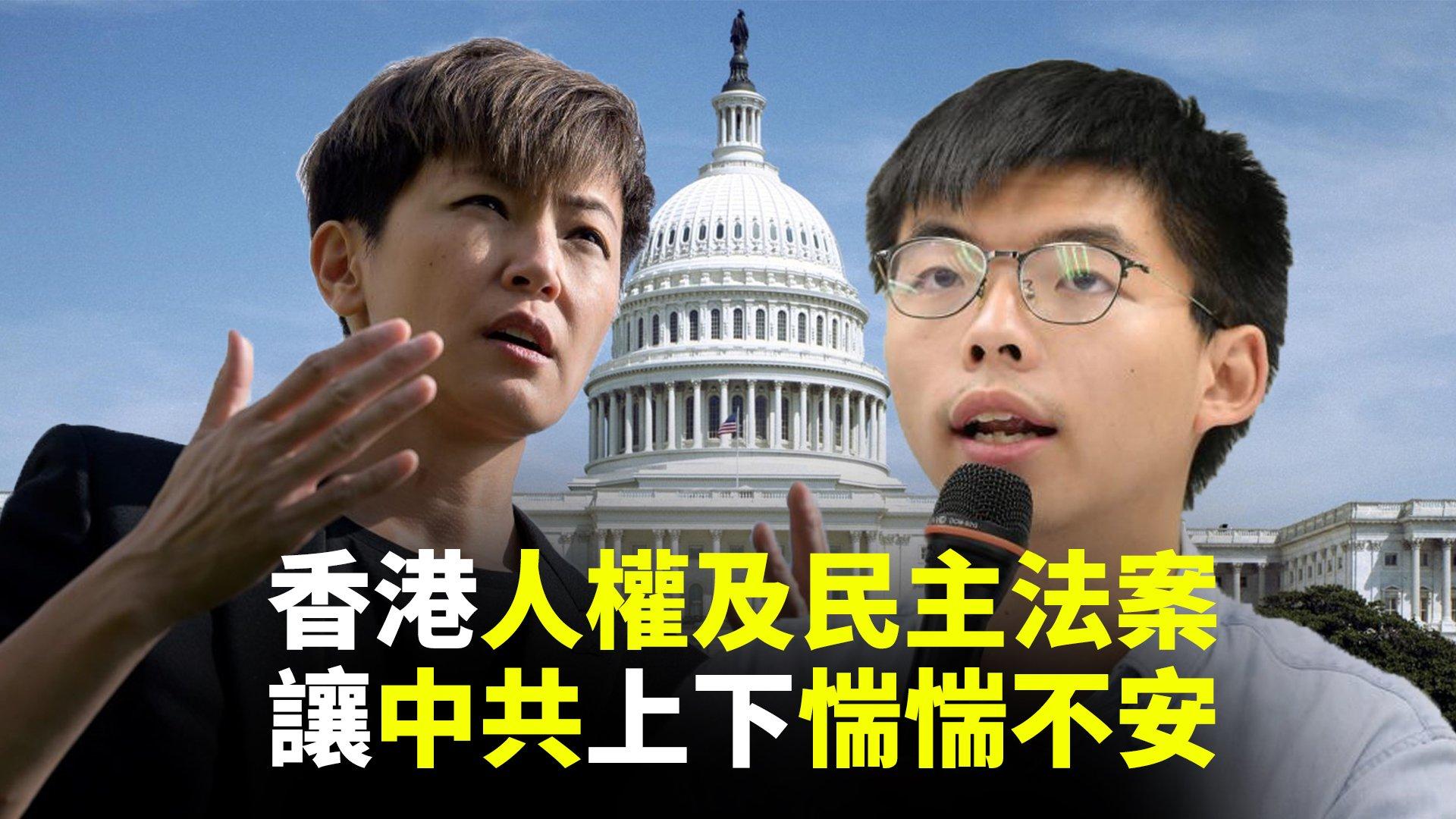《香港人權與民主法案》若通過,是港府和中共官員的夢魘。(大紀元)