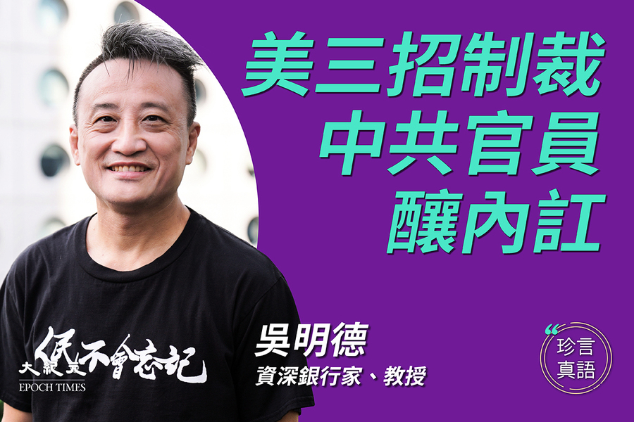 【珍言真語】吳明德:美三招制裁 人民幣或破10