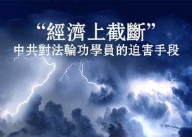山東政法委610對法輪功學員的經濟迫害