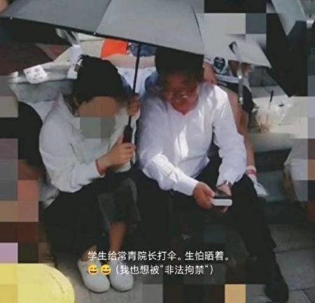 警方稱參與抗議的南京師大中北學院學生涉嫌非法拘禁院長常青,但有網友舉出畫面說,學生還幫常青撐傘遮陽。(微博圖片)