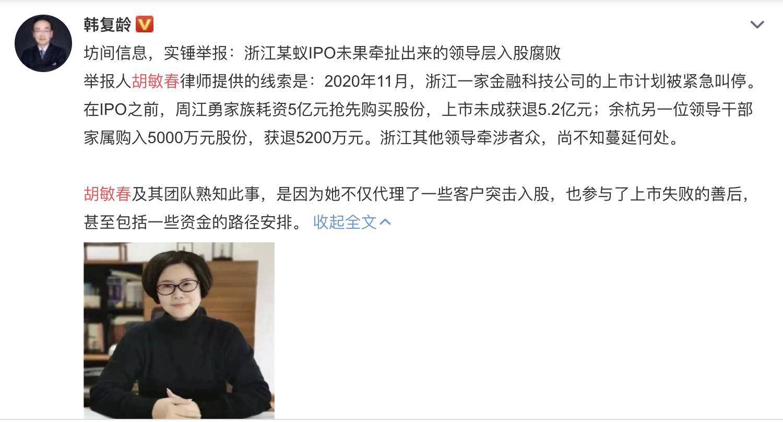 大陸微博公眾號披露這一波浙江官場周江勇落馬與女律師的檢舉有關。(網絡截圖)