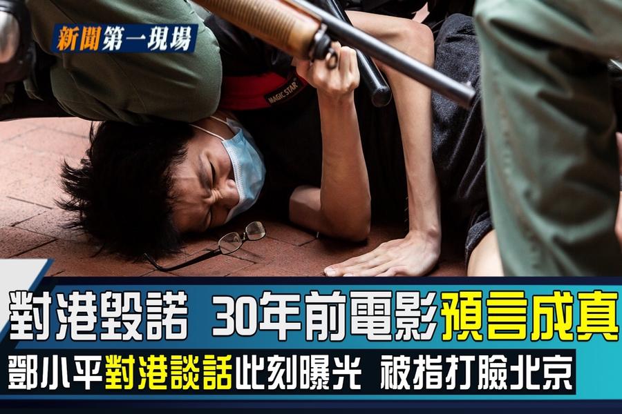 中共對香港毀諾,三十年前電影預言成真。(大紀元合成)
