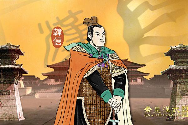 韓信卓越的軍事韜略和用兵智謀為後世兵家所敬仰推崇。(新唐人《笑談風雲》提供)