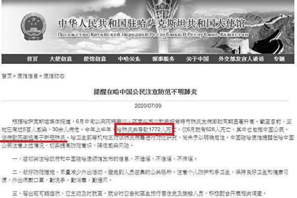 哈國現「不明肺炎」?中共大使館遭打臉