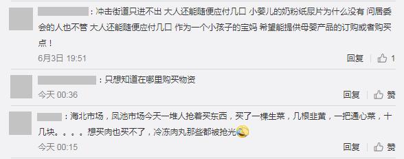 廣州被封閉管理的居民反饋,物資短缺。(微博截圖)