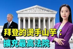 【大選觀察】拜登的燙手山芋:擴充最高法院