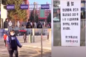 吉林省吉林市封城 火車停運 聚集場所停業