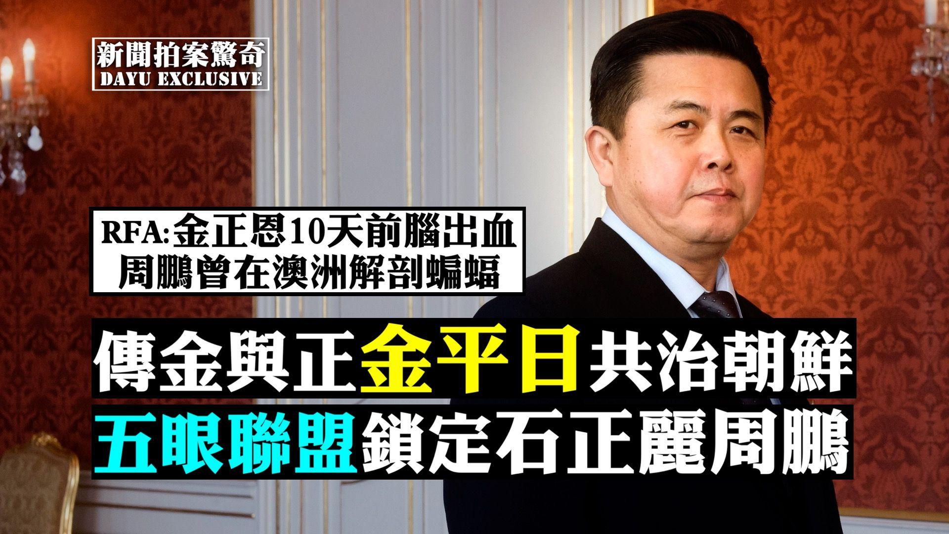 金平日掌軍權 金與正掌黨務 兩人共治北韓?(新唐人合成圖)