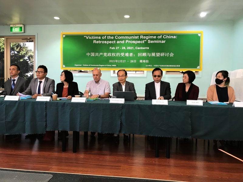 中共政權受難者澳紐聯盟研討會 籲聯合抗共