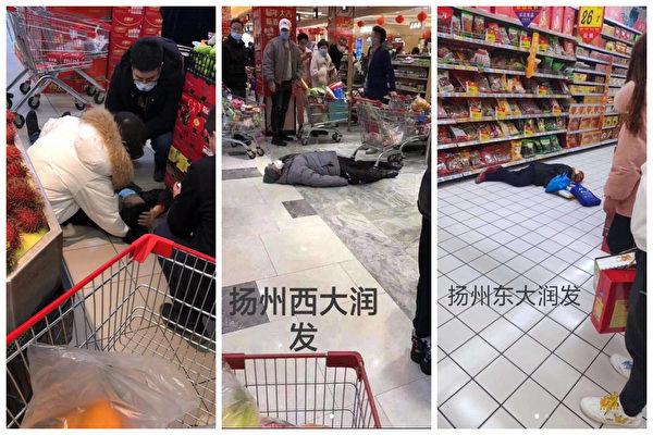 1月下旬,有大陸網友發帖,指在揚州超市也發生多起顧客突然倒地而亡事件。但在中共病毒蔓延中,很多病例明明就是武漢肺炎,甚至都已確診,卻不納入統計數字,而是歸入「疑似」一類。(大紀元合成)