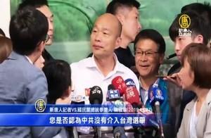 中共介入選舉?韓國瑜避答新唐人提問引質疑