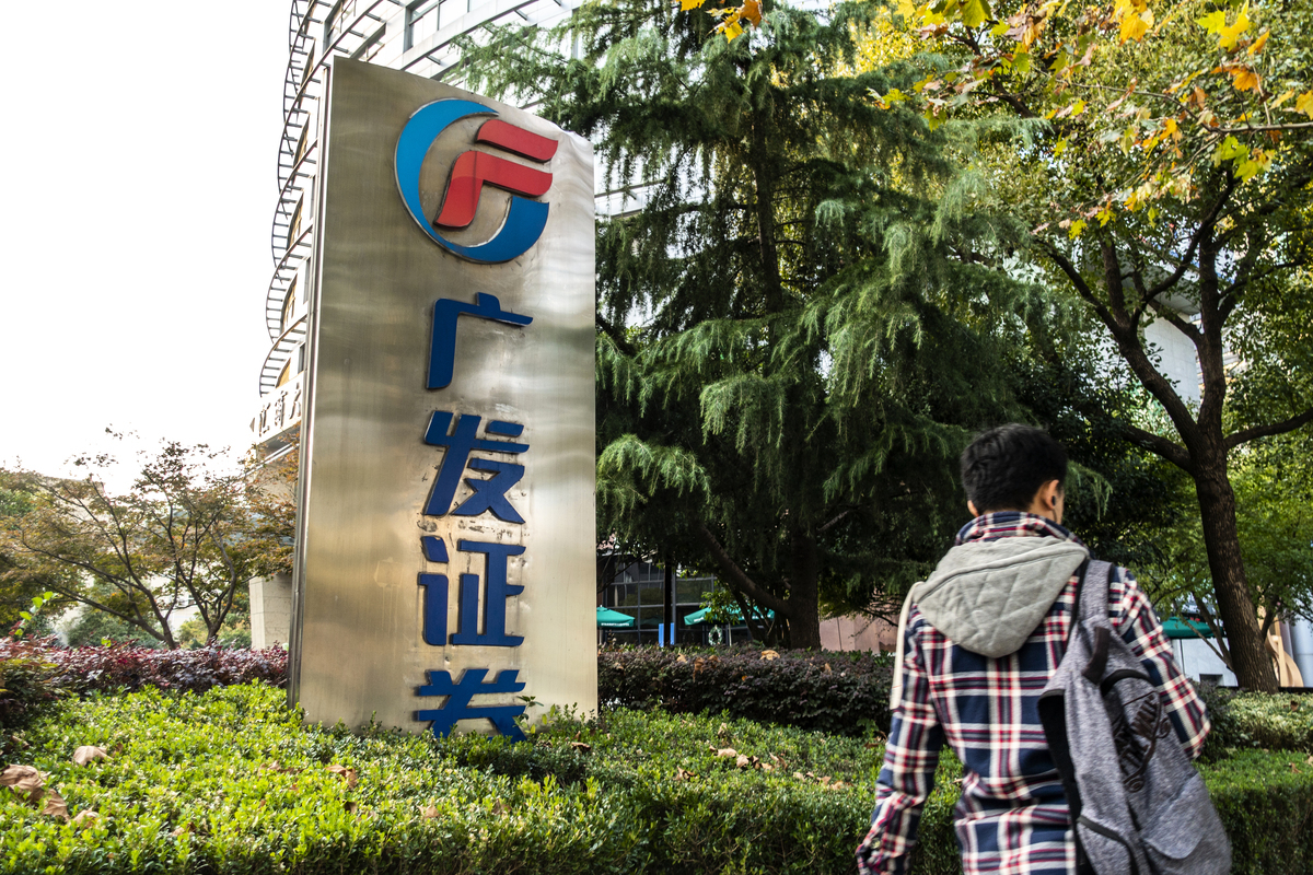 大陸131家證券公司去年淨利降四成。廣發證券25日晚間突發大幅降薪公告。圖為上海的廣發證券標牌。(大紀元資料室)