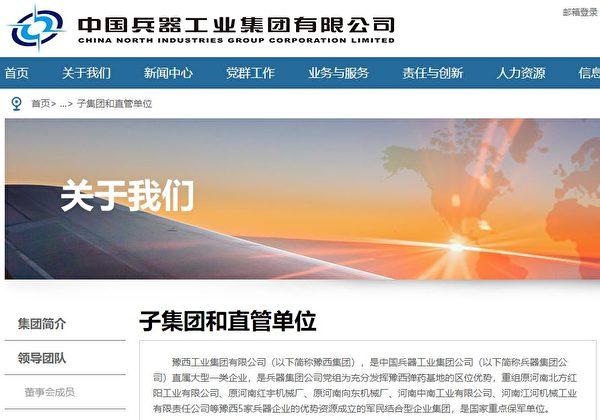 豫西工業集團是兵器集團直屬大型一類企業。(中國兵器工業集團官網截圖)