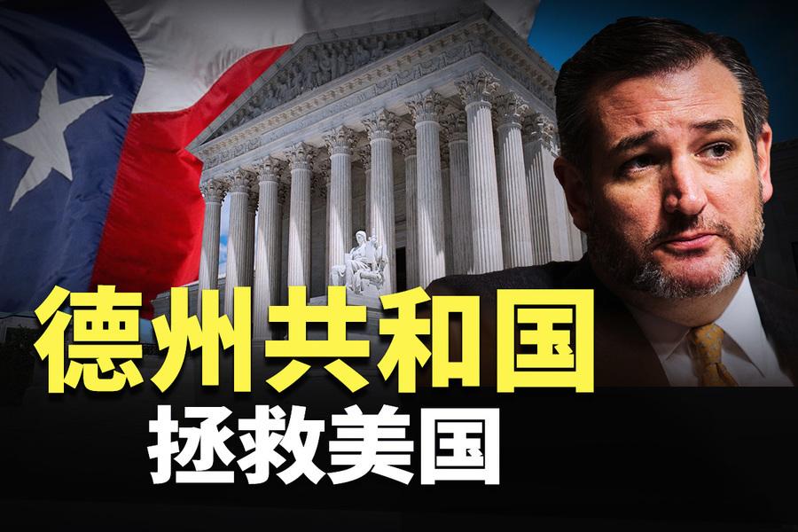 【秦鵬直播】德州訴訟案為何註定改變美國?