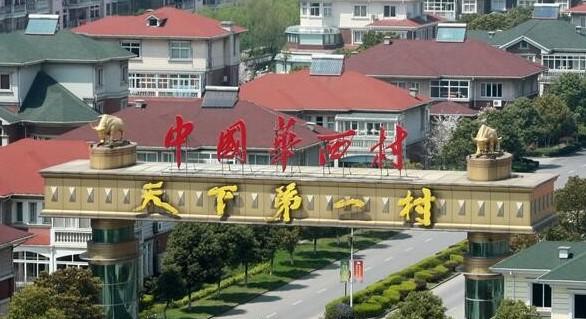 華西村瀕臨債務危機,社會主義「第一村」搖搖欲墜。(網絡截圖)