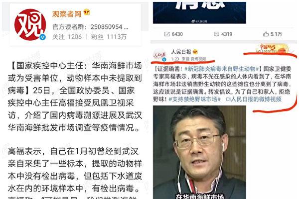 中國疾控中心主任高福近日又稱,在武漢華南海鮮市場動物樣本中沒有檢測出病毒,前後打臉。(截圖合成)