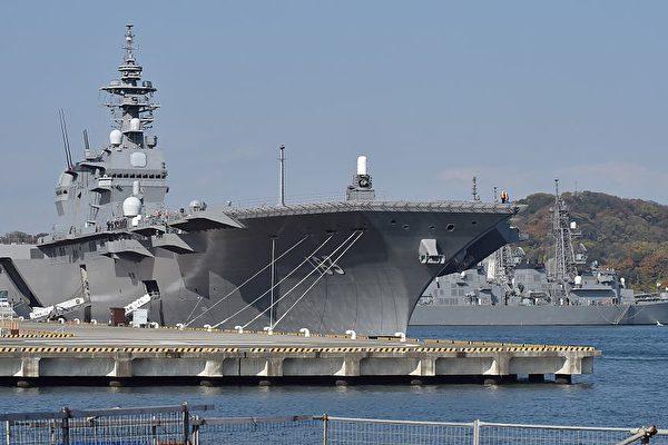 日本政府2018年12月18日召開內閣會議,通過了新的國防預防計劃,以應對中共日益擴張的軍事威脅。圖為日本航母出雲號直升機護衛艦。(Kazuhiro Nogi/AFP/Getty Images)