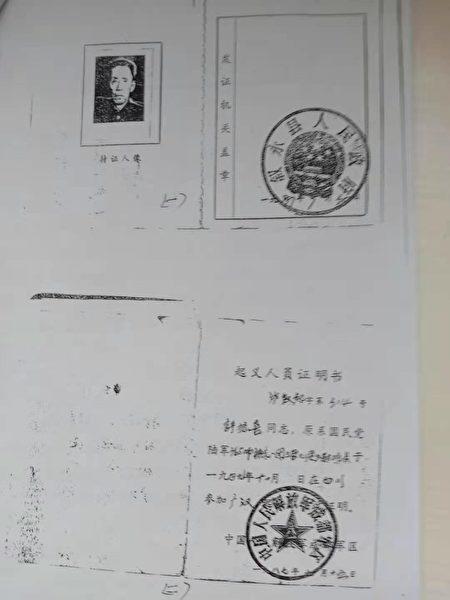 許德熹獲得的《起義人員證明書》。(受訪人提供)