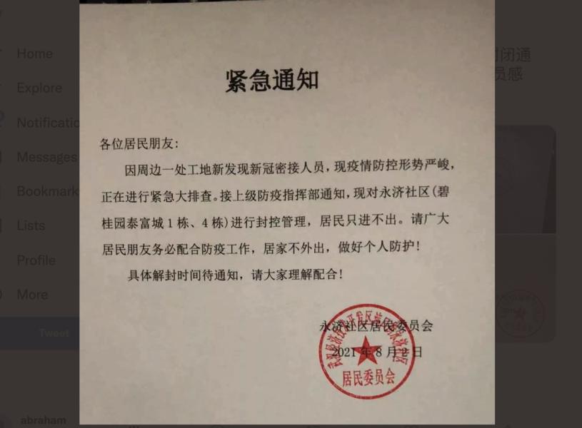 武漢疫情又起 「封城」搶購潮再現【影片】
