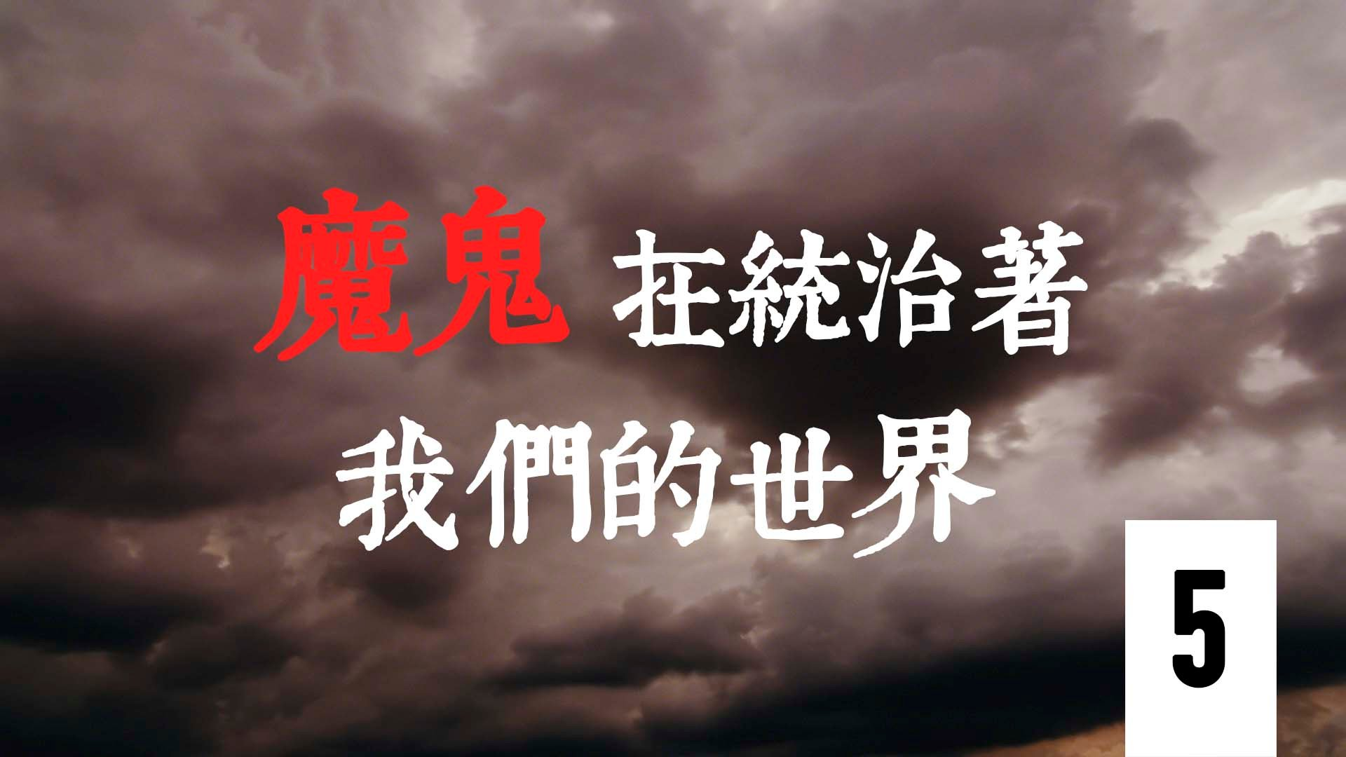 《魔鬼在統治著我們的世界》系列片(5)(大紀元)
