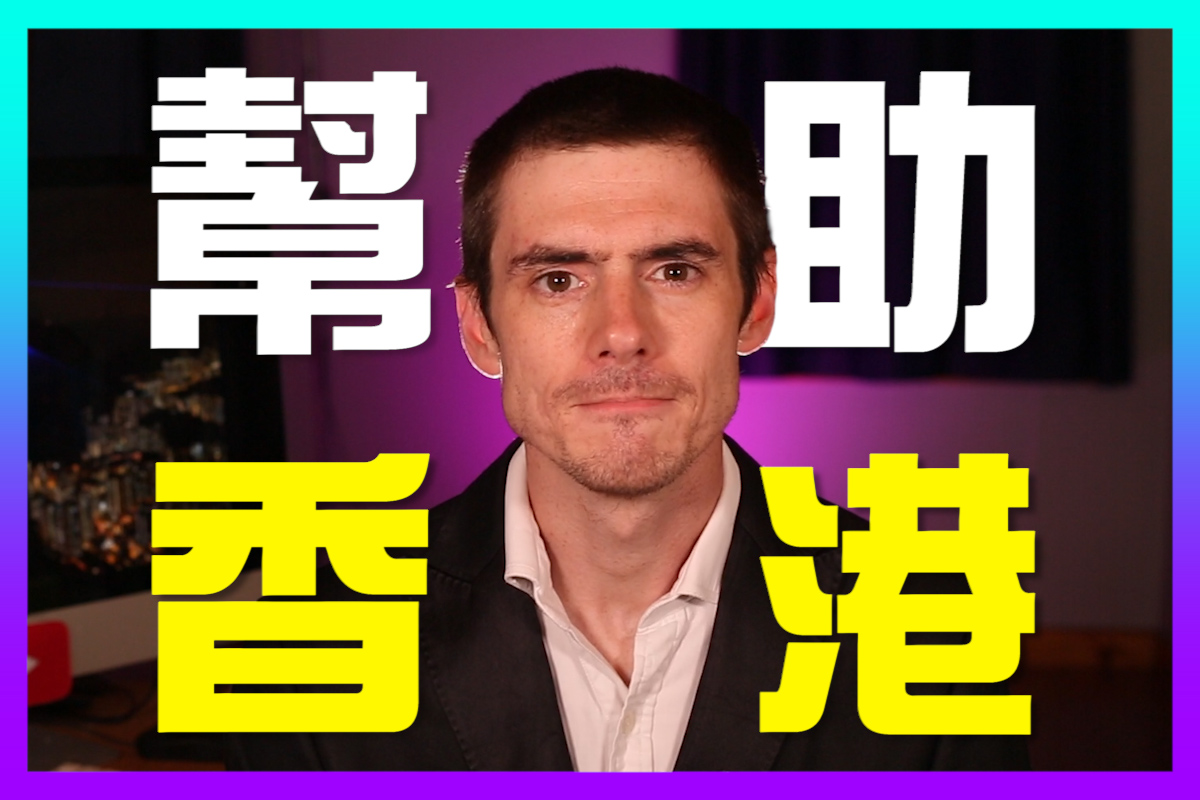 郝毅博表示絕對支持香港到底,並希望港人不用以生命回報自由,而是在未來,能夠「以生命享受自由」。(大紀元合成)