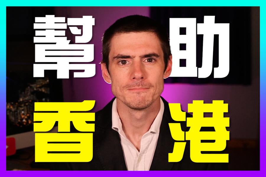 【老外看中國】回應港大學生會 郝毅博籲助香港