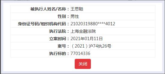 2021年1月11日,王思聰被上海金融法院列為被執行人。(中國執行信息公開網公開信息截圖)