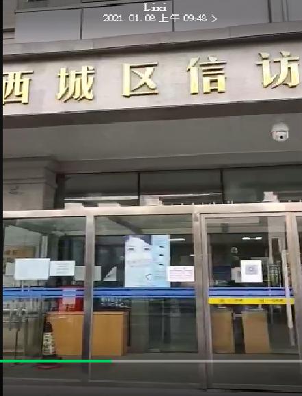 1月6日是區長接待日,但北京市西城區信訪辦卻大門深鎖。(影片截圖)