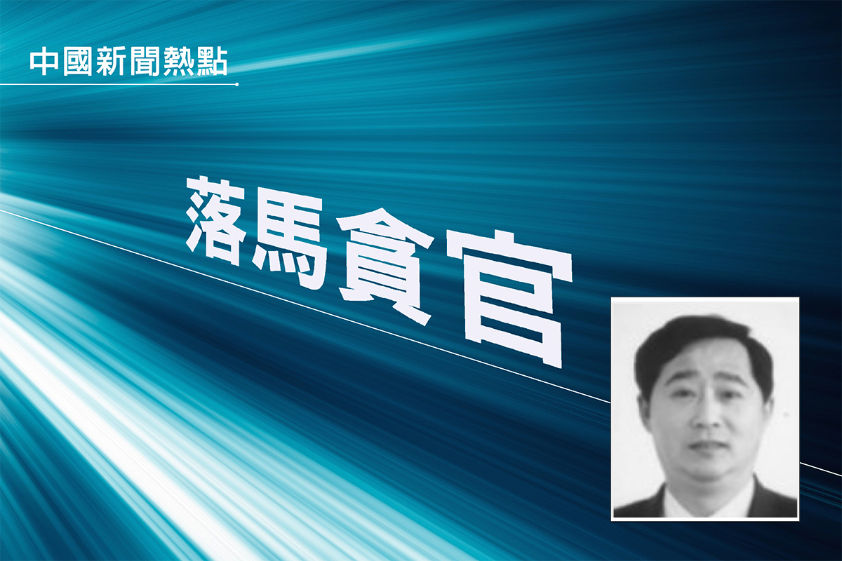 2021年8月19日,遼寧省前政協副主席劉國強案一審開庭,劉國強被控受賄逾3億元人民幣。(大紀元合成圖)