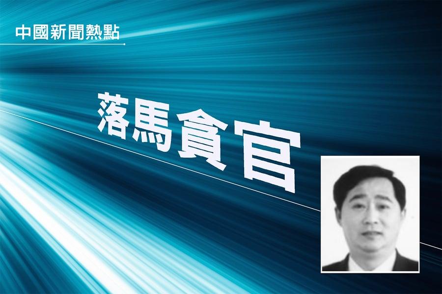 薄熙來拍檔劉國強受審 被控受賄3.5億