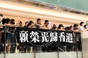 《願榮光歸香港》全港傳唱 「港人不會屈服」