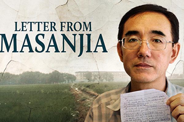 以在中國大陸前勞教所被迫做奴工的法輪功學員孫毅的親身經歷為素材,拍攝成的紀錄片《求救信》(Letter From Masanjia)。(大紀元資料圖片)