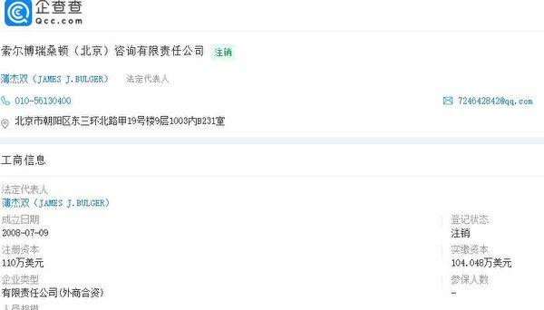 中國企業信息平台顯示,2008年7月,與拜登家族有關聯的桑頓集團在北京市開設了索爾博瑞桑頓(北京)諮詢公司。圖為企業信息截圖。(網絡截圖)