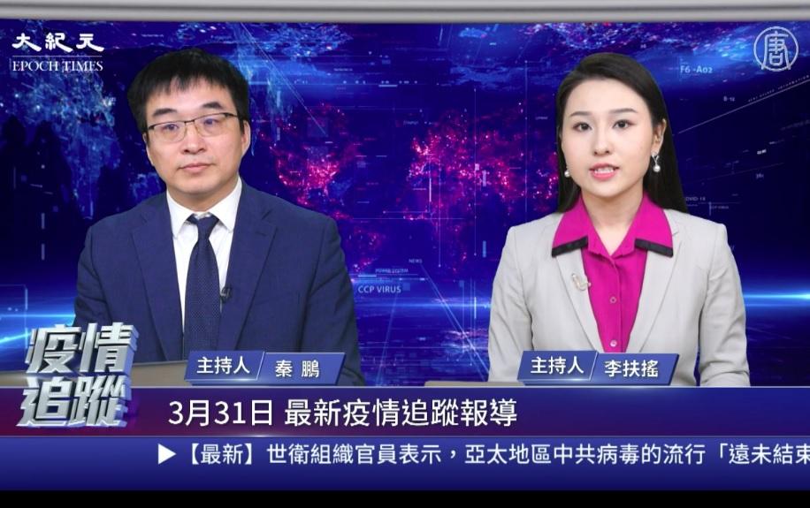 歡迎收看新唐人、大紀元3月31日的「中共病毒追蹤」每日聯合直播節目。(大紀元)
