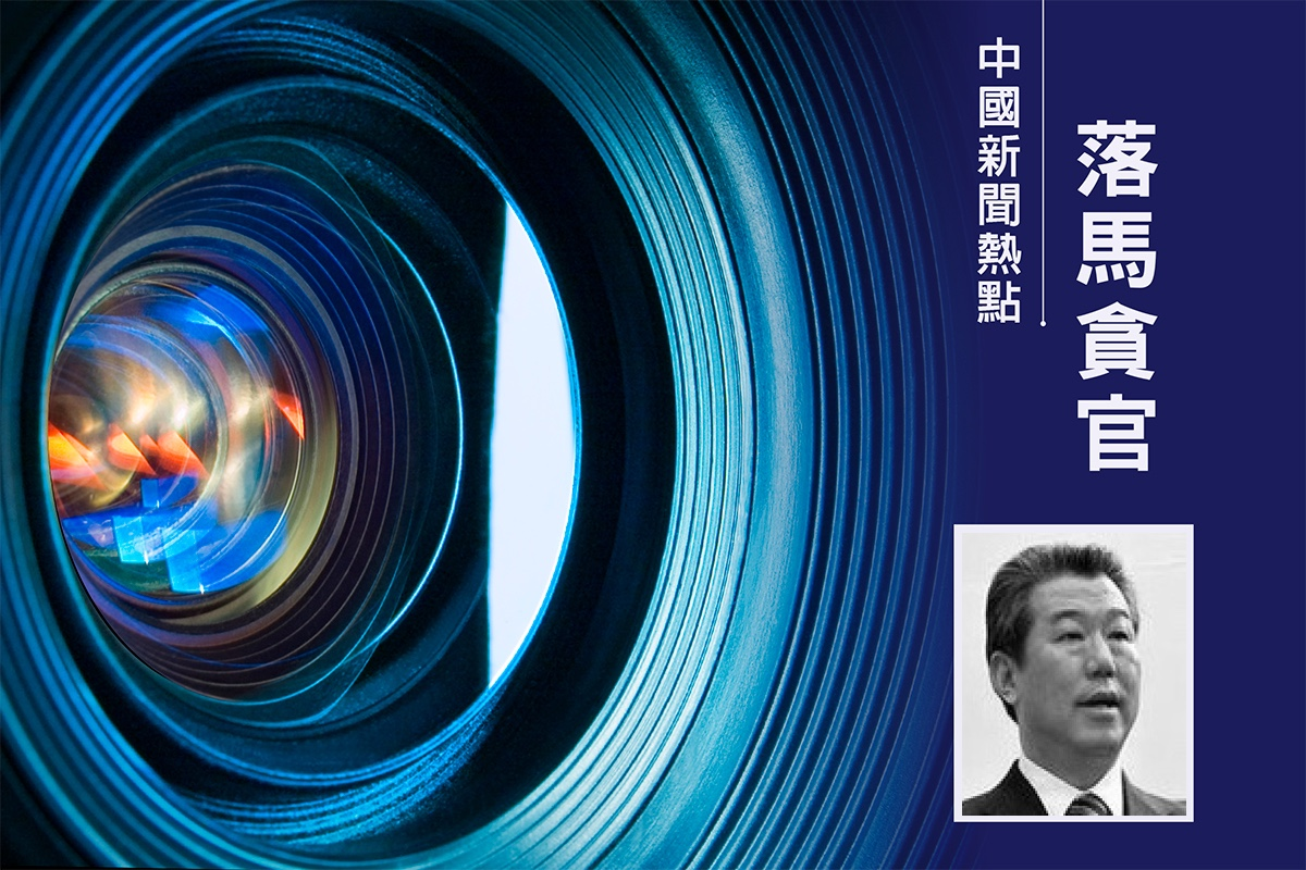 中石油集團前副總經理李新華3月22日被查。(大紀元合成)