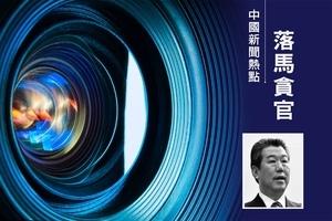退休近7年 中石油前副總經理李新華被起訴