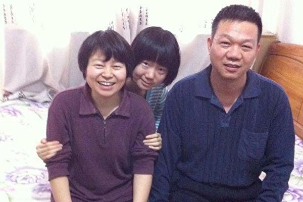 付新革(右)和妻子、女兒(法輪功之友圖片)