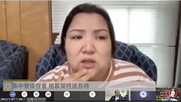 「維吾爾議題國際線上公聽會」7月30日晚10時以線上方式舉行,新疆「集中營」倖存者祖慕萊特達吾特表示,中共警方曾透過她的家人,要求她「千萬不能參加外國組織」。就在她準備到聯合國進行聽證時,她接到中共警方的警告,指父親在警方手中,「他們12天後把我爸爸殺掉,我爸爸就在派出所死掉」。(立法院院長游錫堃Facebook)